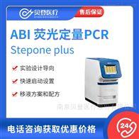 ABI 荧光定量PCR Stepone plus