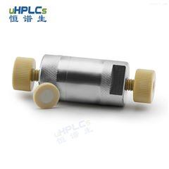 HPINK-H00460-0-020恒谱生HPLC液相色谱柱前φ4.6在线过滤器
