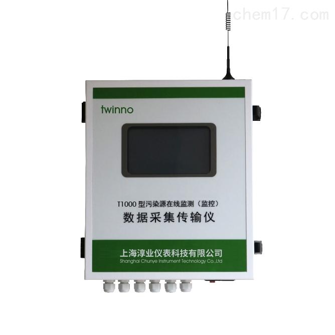 污染源在线监测(监控)数据采集传输仪