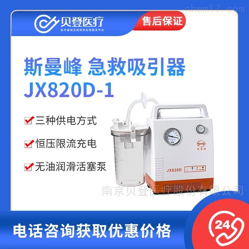 斯曼峰SMAF 急救吸引器 JX820D-1