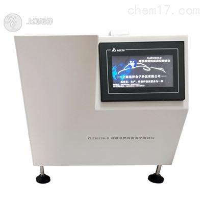 CLZK0339-D吸痰管残留真空测试仪
