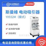斯曼峰SMAF 电动吸引器(膜式) YX932M