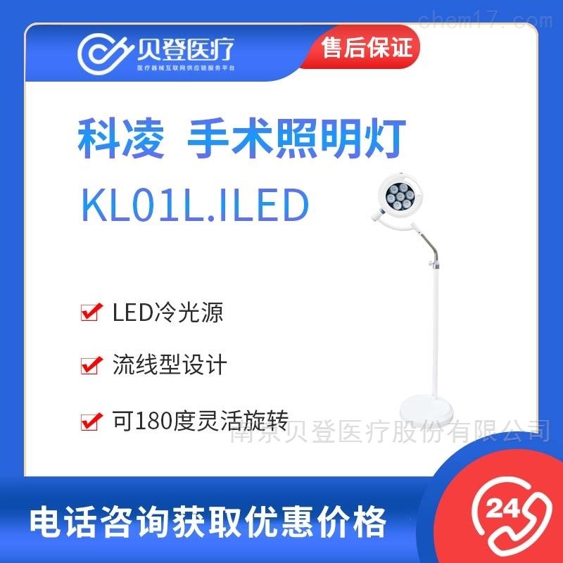 科凌Keling 手术照明灯 KL01L.ILED