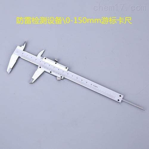 防雷检测设备\0-150mm游标卡尺