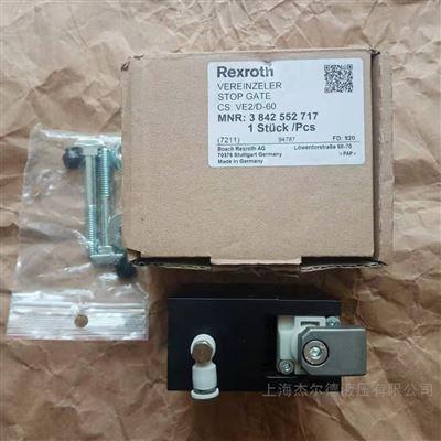 3842552717德国力士乐VE2/D-60阻挡气缸Rexroth阻挡器