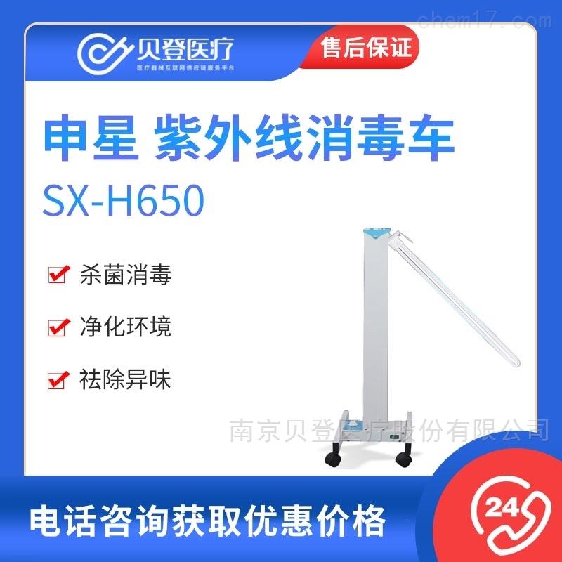 申星 紫外线消毒车 SX-H650