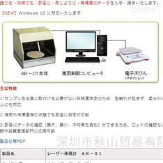 日本进口axis食品激光体积测试仪