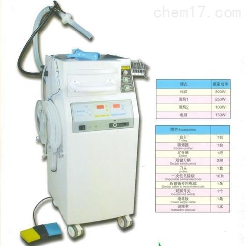 DGD-300C-2型妇科LEEP手术系统/高频电刀