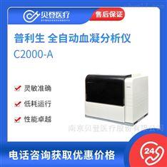 普利生 全自动血凝分析仪 C2000-A