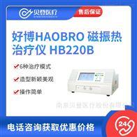 好博Haobro 磁振热治疗仪 HB220B