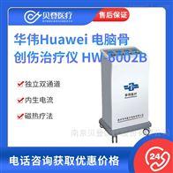 华伟Huawei 电脑骨创伤治疗仪 HW-6002B