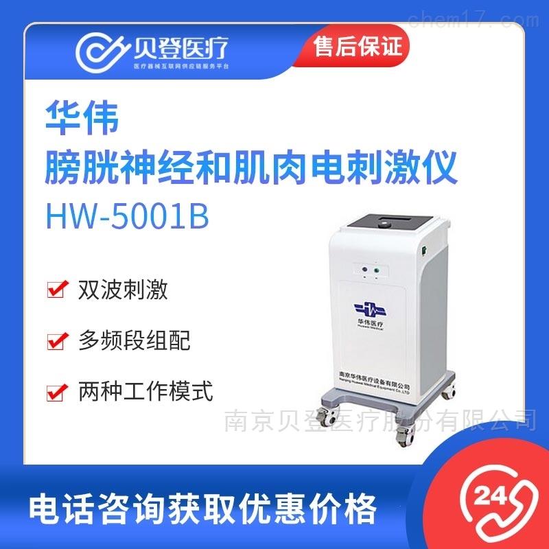 华伟膀胱神经和肌肉电刺激仪 HW-5001B