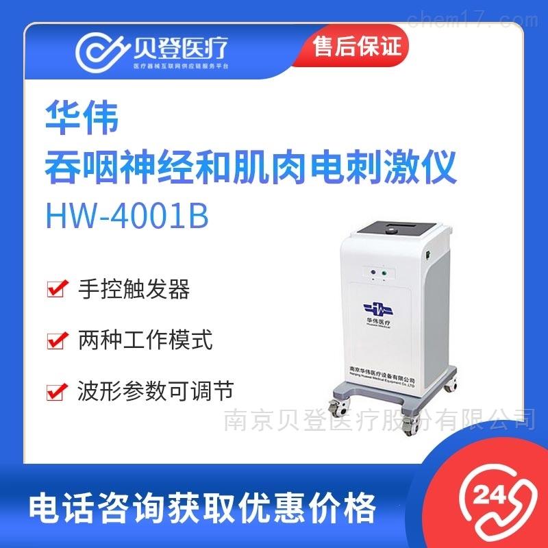 华伟 吞咽神经和肌肉电刺激仪 HW-4001B