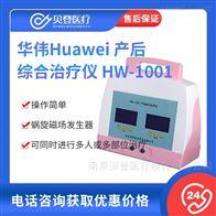 华伟Huawei 产后综合治疗仪 HW-1001