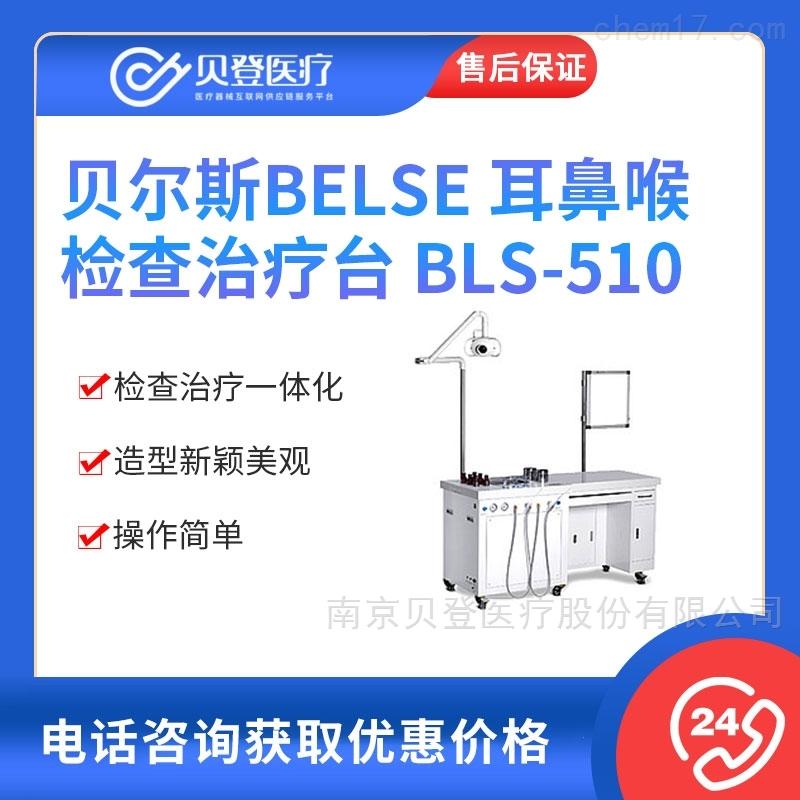 贝尔斯BELSE 耳鼻喉检查治疗台 BLS-510