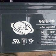 冠通蓄电池6-GFM-5 12V5AH参数报价