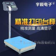 ACX惠州打印台秤 潮州电子秤