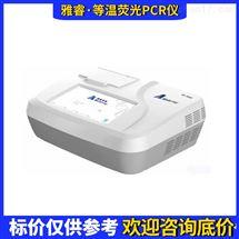 雅睿MA-1610型等温荧光定量PCR仪 等温扩增便携式一体机