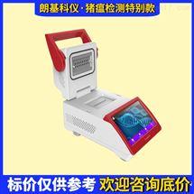 Q160A便携式荧光定量PCR仪 朗基科仪猪瘟检测仪