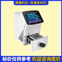 Q1000朗基科仪双通道48孔荧光定量PCR仪