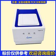 96孔四通道乐普自动医用PCR分析系统 荧光定量PCR仪