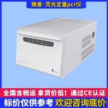 MA-6000实时荧光定量PCR仪 雅睿五通道基因扩增仪