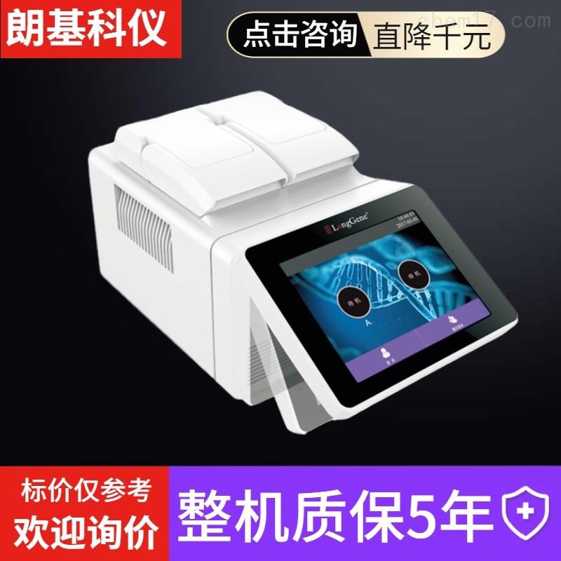 双槽PCR仪