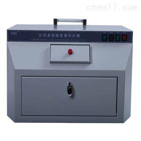 CBIO-UV4暗箱式紫外分析仪