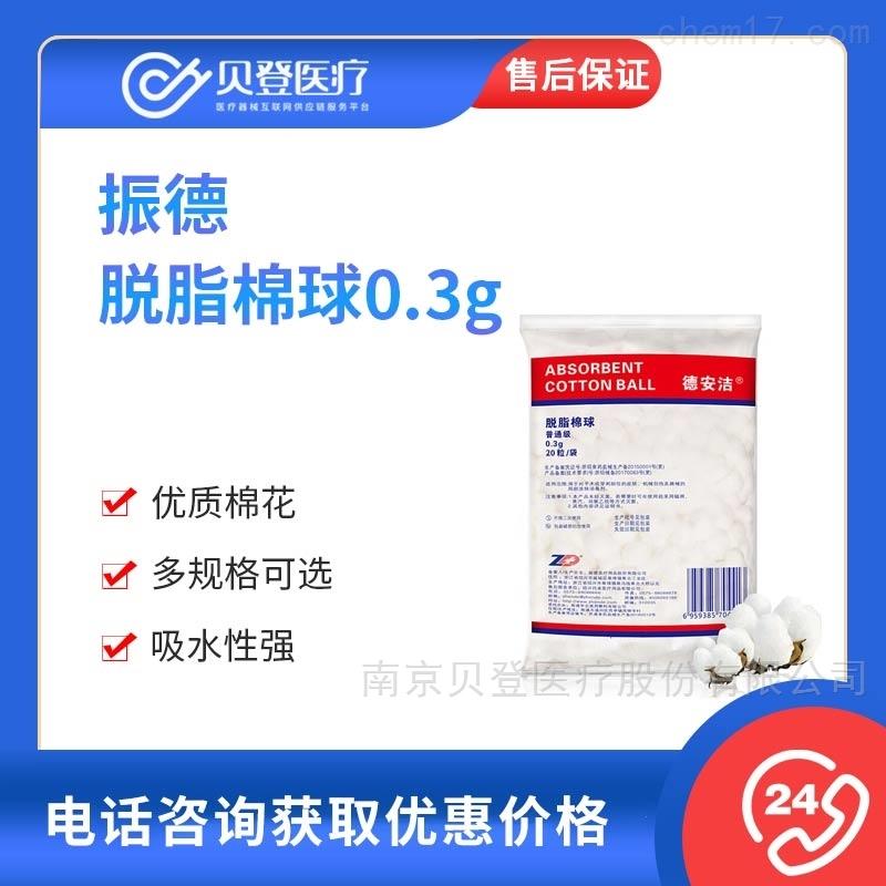 振德 脫脂棉球0.3g(20粒/袋 500袋/箱)