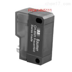 FPDK14P5111/S35ABaumer传感器FPDK14N5111/S35A输出NPN