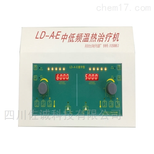 中低频温热治疗机
