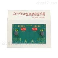LD-A-E型中低频温热治疗机