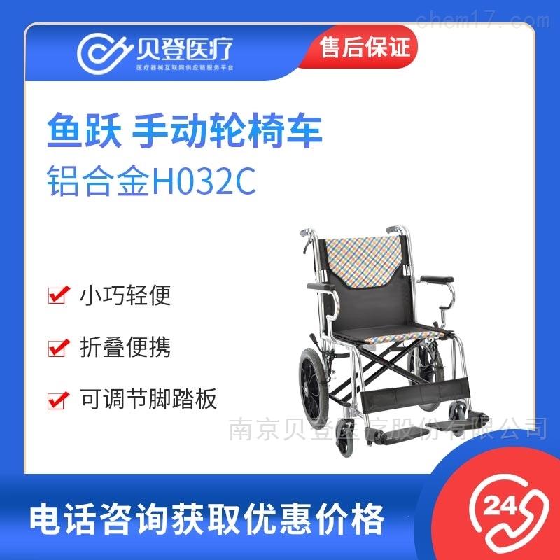 魚躍yuwell 手動輪椅車 鋁合金