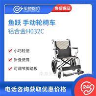H032C魚躍yuwell 手動輪椅車 鋁合金