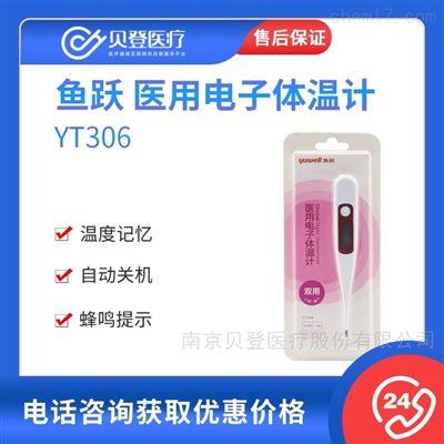 YT306鱼跃yuwell 医用电子体温计