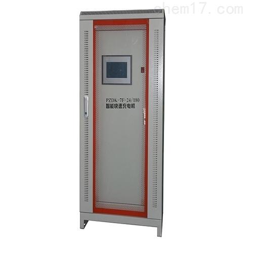 PZDK-7F-24/180B型AGV智能充电机