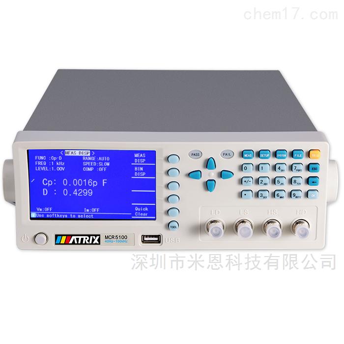 麦创Matrix MCR-5000系列精密数字电桥