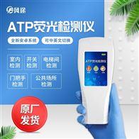 FT-ATP手持atp荧光检测仪