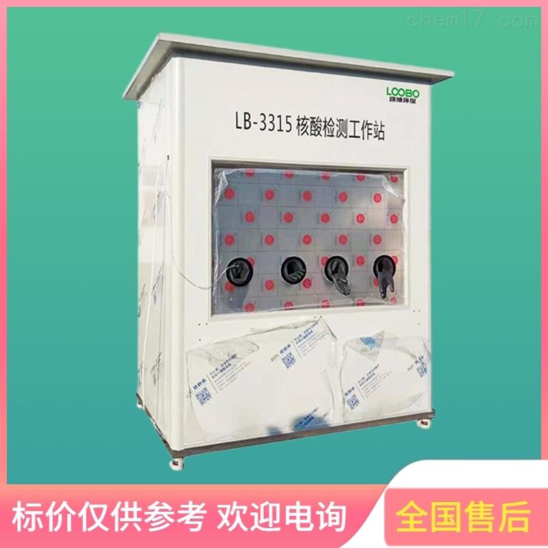 核酸采樣亭 雙人移動式核酸隔離箱