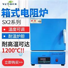 SX2-2.5-10N工业电炉马弗炉