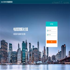Acrel-3000WEB智慧工厂园区电力监控软件