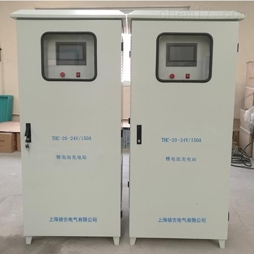 24V150A锂电池充电站