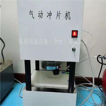 JCY-10防水卷材气动冲片机质量保证