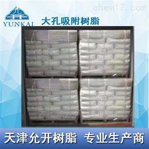 YKDH-5中草药分离树脂