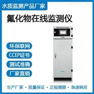 T9006氟化物水质在线自动分析仪