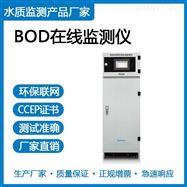 T9008BOD水质在线自动监测仪