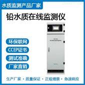T9010Pb铅水质在线自动监测仪