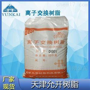 D001強酸性陽樹脂