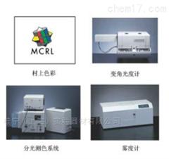 MCRL-HM-150日本村上色彩MCRL雾度仪