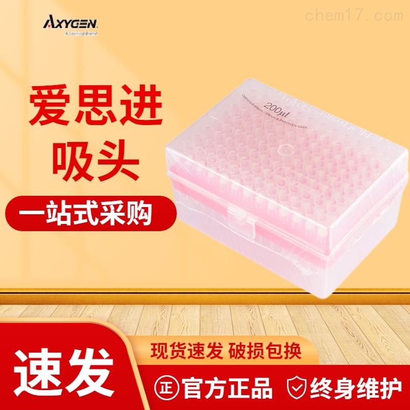 消毒滅菌消毒吸頭有濾芯盒裝普通吸附吸頭